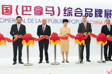 ExposiciónComercial de la República Popular China
